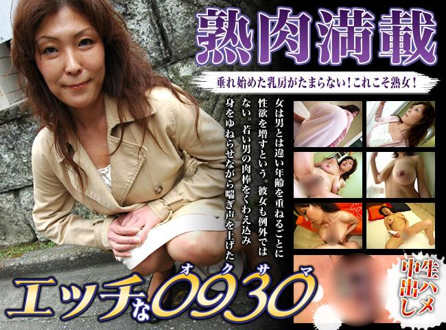 鈴木雅子 48歳 熟肉満載 H0930