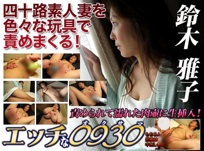 鈴木雅子 48歳 四十路素人妻を色々な玩具で責めまくる! H0930