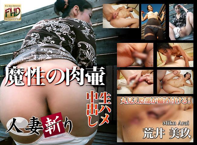 荒井美玖 51歳 「魔性の肉壷」C0930